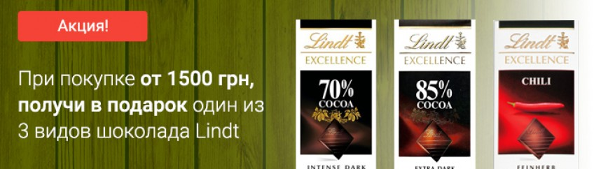 "Акция ""Шоколад"""